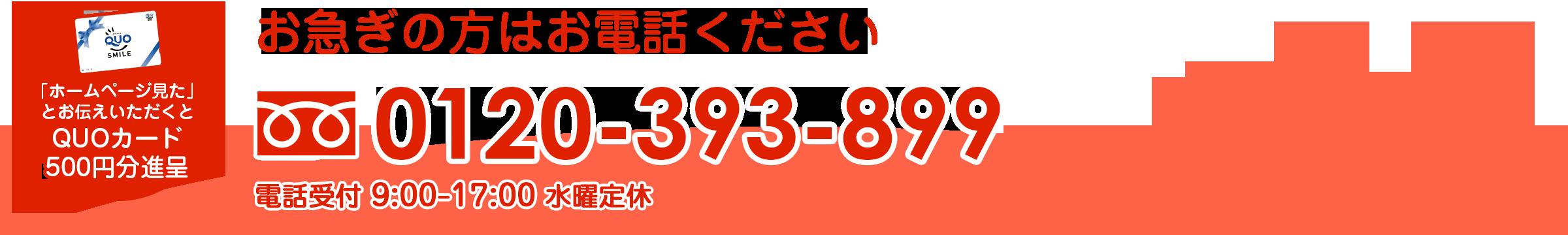 小田原のエコキュート・給湯器の交換取付お急ぎの方はお電話ください!