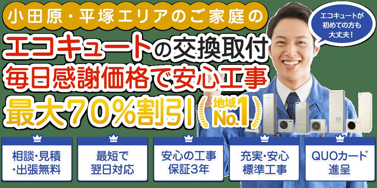 小田原・平塚のエコキュート交換取付工事が最大70%割引のエコ給湯.com
