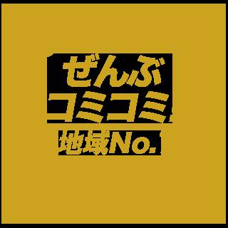小田原・平塚のエコキュート交換はぜんぶコミコミ!地域No.1