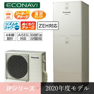 パナソニックエコキュート:JPシリーズ・プレミアムクラスHE-JPU46KQS