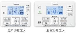 エコキュート:HE-J46KQES・HE-J37KQESリモコンのイメージ