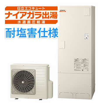 日立エコキュート:対塩害仕様BHP-F37SDE