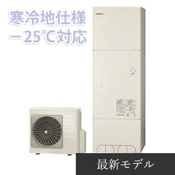 日立エコキュート:寒冷地仕様BHP-F37SUK