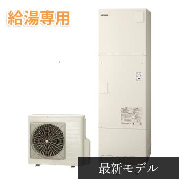 日立エコキュート:給湯専用BHP-Z37SU