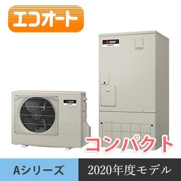 三菱エコキュート:AシリーズSRT-C20D