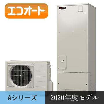 三菱エコキュート:AシリーズSRT-C375