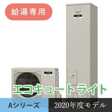 三菱エコキュート:AシリーズSRT-N184