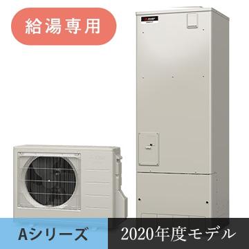 三菱エコキュート:AシリーズSRT-N375