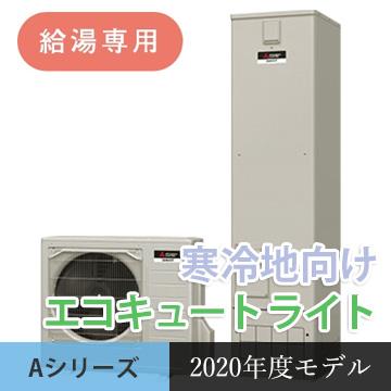 三菱エコキュート:Aシリーズ寒冷地向けSRT-NK184