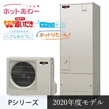 三菱エコキュート:PシリーズSRT-P375UB・SRT-P375B