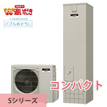 三菱エコキュート:SシリーズSRT-S184