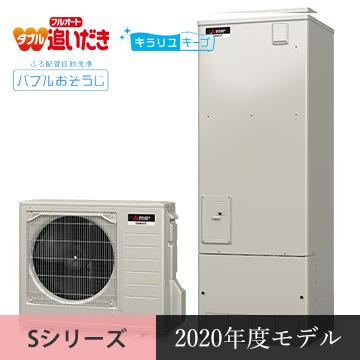 三菱エコキュート:SシリーズSRT-S375U・SRT-S375・SRT-S375A