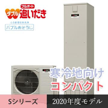 三菱エコキュート:Sシリーズ寒冷地向けSRT-SK184
