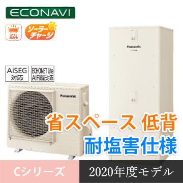 パナソニックエコキュート:Cシリーズ耐塩害仕様HE-C30KQES