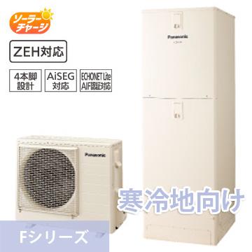 パナソニックエコキュート:FシリーズHE-F37JZS・HE-F37JZMS