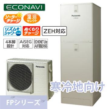 パナソニックエコキュート:FPシリーズHE-FPU37JQS・HE-FPU37JQMS