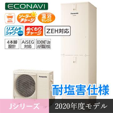 パナソニックエコキュート:Jシリーズ耐塩害仕様HE-J37KQES