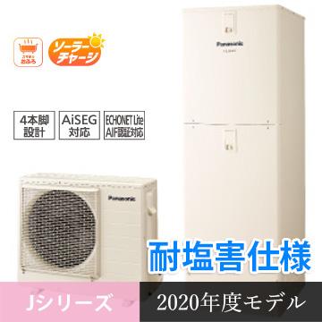 パナソニックエコキュート:Jシリーズ耐塩害仕様HE-J37KZES