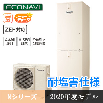 パナソニックエコキュート:Jシリーズ耐塩害仕様HE-N37KQES