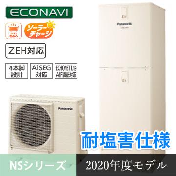 パナソニックエコキュート:NSシリーズ耐塩害仕様HE-NS37KQES・HE-NS37KQFS