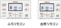 エコキュート:BHP-FS46SH・BHP-FS37SHリモコンのイメージ