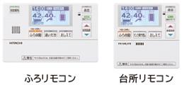 エコキュート:BHP-F46SUE・BHP-F37SUEリモコンのイメージ