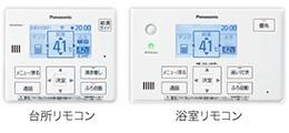 エコキュート:HE-NS46KQES・HE-NS37KQESリモコンのイメージ