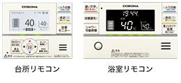 エコキュート:CHP-HXE46AY3K・CHP-HXE37AY3Kリモコンのイメージ