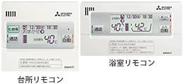 エコキュート:SRT-W465Z・SRT-W375Zリモコンのイメージ