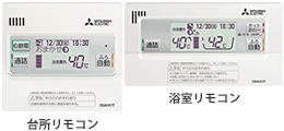 エコキュート:SRT-P555UB・SRT-P465UB・SRT-P375UBリモコンのイメージ
