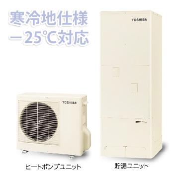 東芝エコキュート:ベーシック寒冷地向けHWH-B376N
