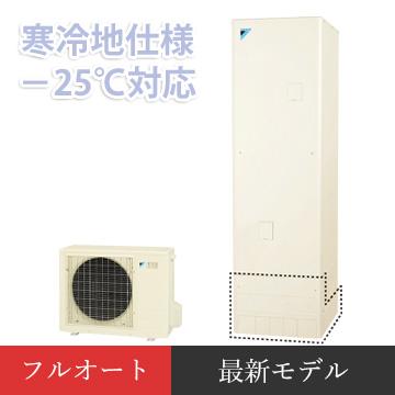 ダイキンエコキュート:フルオート角型寒冷地仕様EQ37VFHV・EQ46VFHV