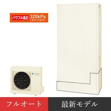 ダイキンエコキュート:フルオート薄型EQ37VFTV・EQ46VFTV