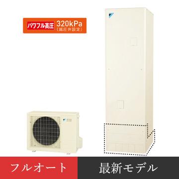 ダイキンエコキュート:フルオートパワフル高圧EQ37VFV・EQ46VFV