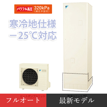 ダイキンエコキュート:給湯専用オートパワフル高圧EQ37VHV・EQ46VHV