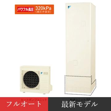 ダイキンエコキュート:給湯専用オートパワフル高圧EQ37VV・EQ46VV