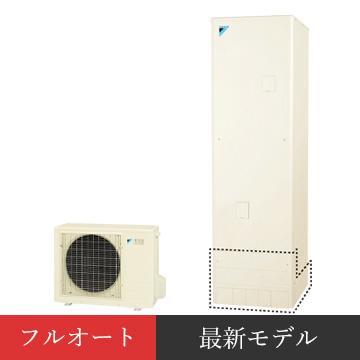 ダイキンエコキュート:フルオートEQN37VFV・EQN46VFV