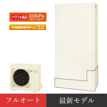 ダイキンエコキュート:フルオート薄型EQX37VFTV・EQX46VFTV