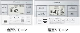 エコキュート:EQ46VFTV・EQ37VFTVリモコンのイメージ