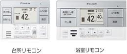 エコキュート:EQ46VSV・EQ37VSVリモコンのイメージ